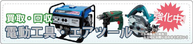 電動工具・エアツールの回収・処分