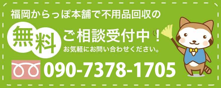福岡からっぽ本舗で不用品回収・処分の無料ご相談受付中