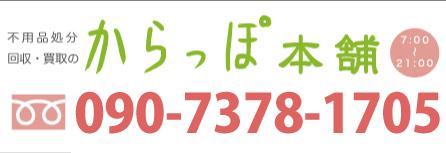 不用品回収のお電話でのお問い合わせ0120-302-777