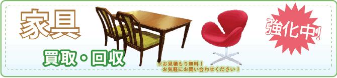 家具の回収・買取・引き取り