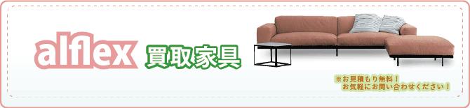 alflexの家具回収
