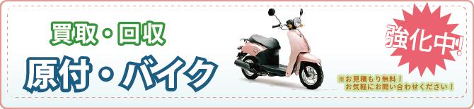 原付・中古バイクの買取・回収を強化中