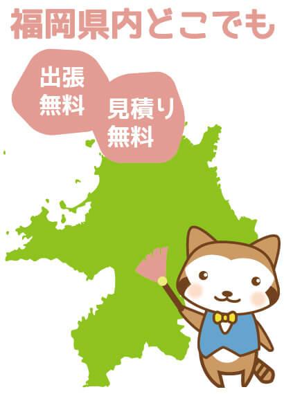 福岡県内の不用品回収・買取は出張・見積り無料です。