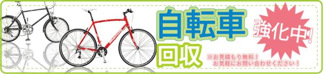自転車の回収・処分