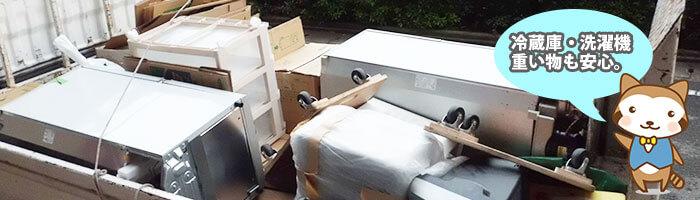 粗大ごみや大型不用品の回収