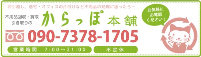 福岡での不用品回収・処分のお電話でのお問い合わせは0120-389-018
