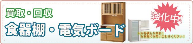 食器棚・キッチンボードの回収・処分