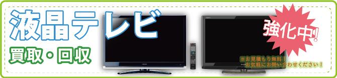 液晶テレビの回収・処分