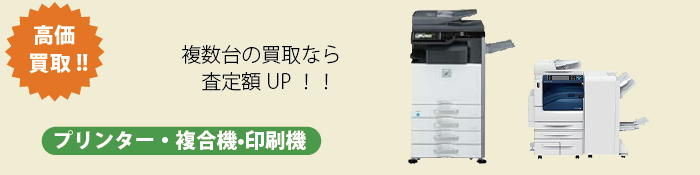 コピー機・複合機・印刷機を強化買取中