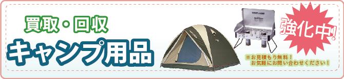 キャンプ用品の回収・買取