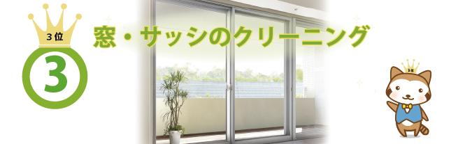 窓・サッシの掃除