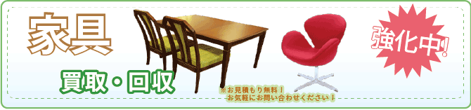 家具の回収・処分・引き取り