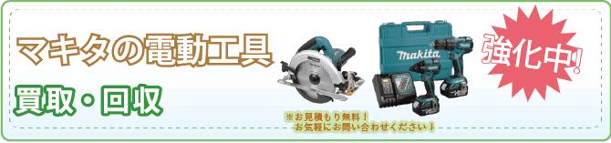 マキタの電動工具の回収・処分