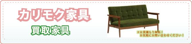 カリモク家具の買取